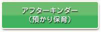 アフターキンダー(預かり保育)